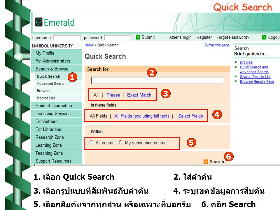 1 2 3 4 5 6 Quick Search Quick Search 1. เลือก Quick Search2.