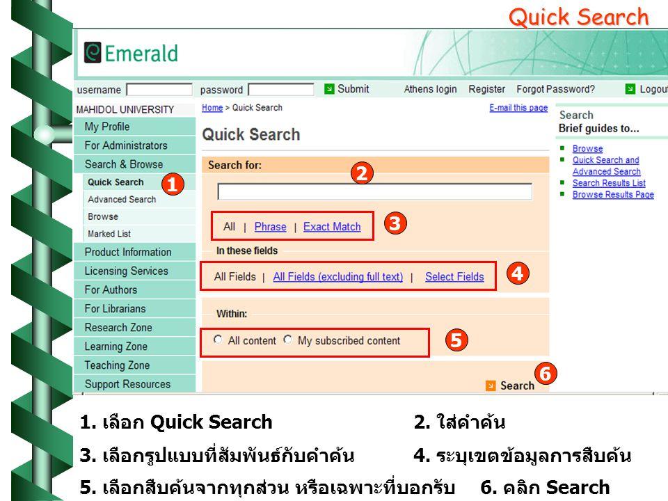 Advanced Search 3 1 1.เลือก Advanced Search 2 2. ใส่คำค้น 3.