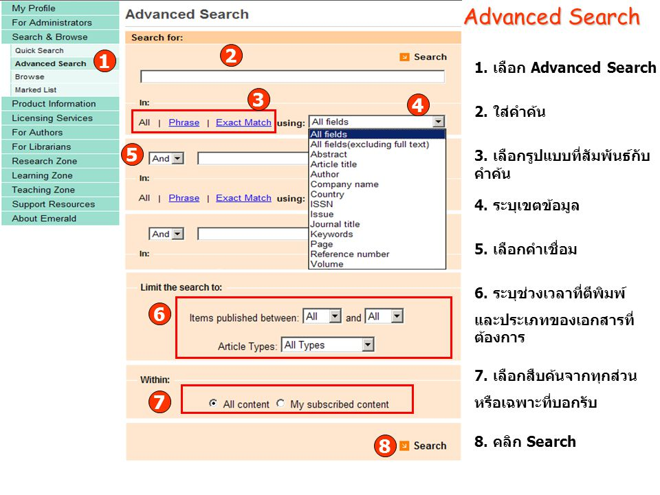 Advanced Search เลือก Advanced Search 2 2.