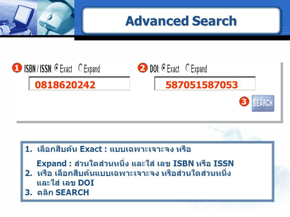 1. เลือกสืบค้น Exact : แบบเฉพาะเจาะจง หรือ Expand : ส่วนใดส่วนหนึ่ง และใส่ เลข ISBN หรือ ISSN 2.