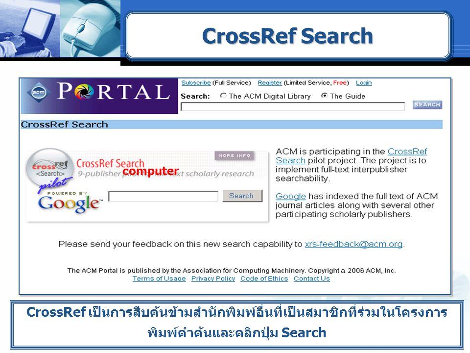 CrossRef เป็นการสืบค้นข้ามสำนักพิมพ์อื่นที่เป็นสมาชิกที่ร่วมในโครงการ พิมพ์คำค้นและคลิกปุ่ม Search computer CrossRef Search