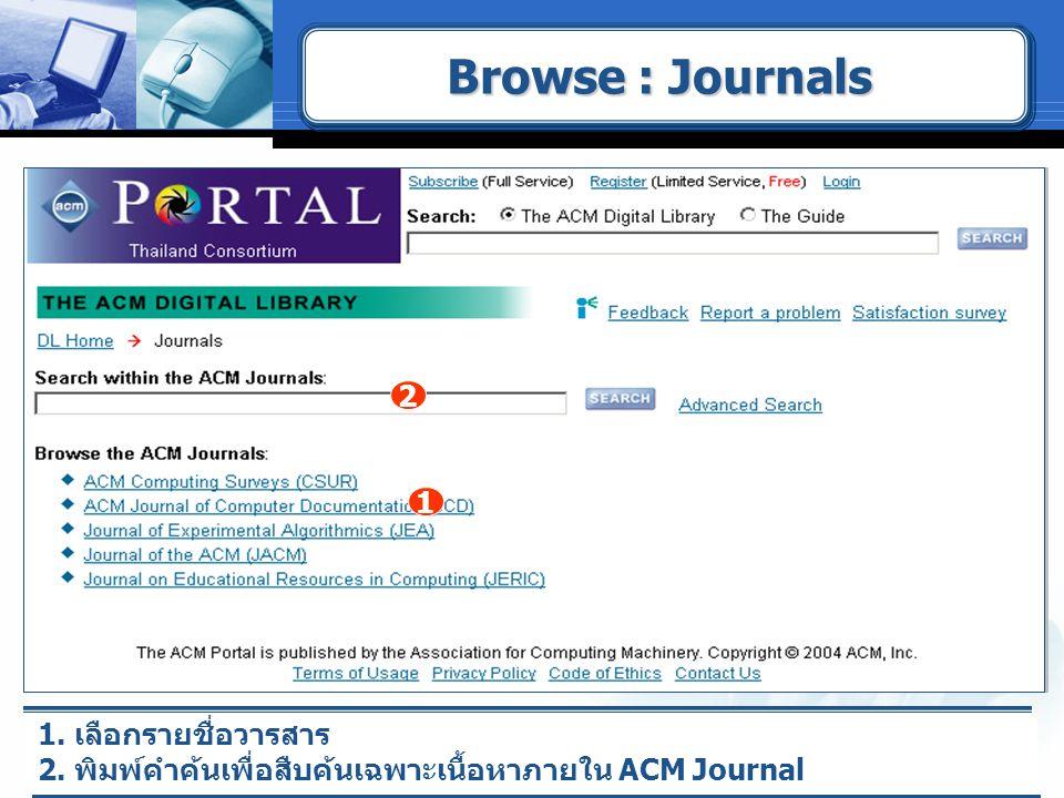 1. เลือกรายชื่อวารสาร 2 1 2. พิมพ์คำค้นเพื่อสืบค้นเฉพาะเนื้อหาภายใน ACM Journal Browse : Journals