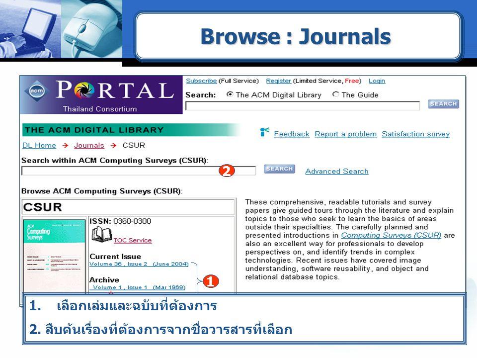 2 1 1.เลือกเล่มและฉบับที่ต้องการ 2. สืบค้นเรื่องที่ต้องการจากชื่อวารสารที่เลือก Browse : Journals