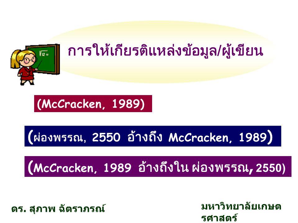 (McCracken, 1989) ( ผ่องพรรณ, 2550 อ้างถึง McCracken, 1989 ) การให้เกียรติแหล่งข้อมูล / ผู้เขียน ( McCracken, 1989 อ้างถึงใน ผ่องพรรณ, 2550) ดร. สุภาพ