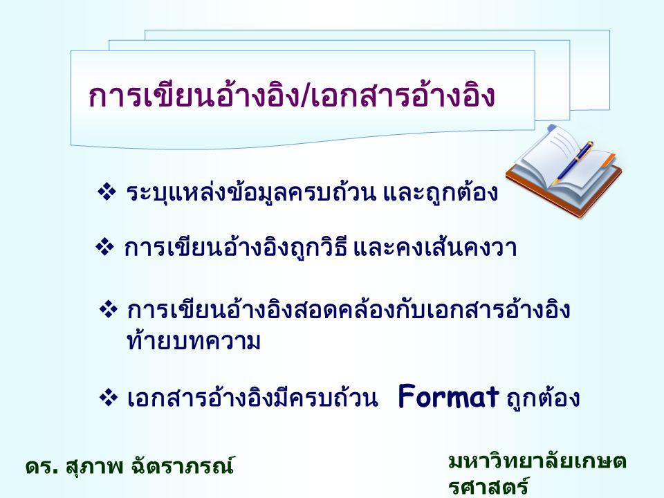 การเขียนอ้างอิง / เอกสารอ้างอิง  ระบุแหล่งข้อมูลครบถ้วน และถูกต้อง  การเขียนอ้างอิงถูกวิธี และคงเส้นคงวา  การเขียนอ้างอิงสอดคล้องกับเอกสารอ้างอิง ท