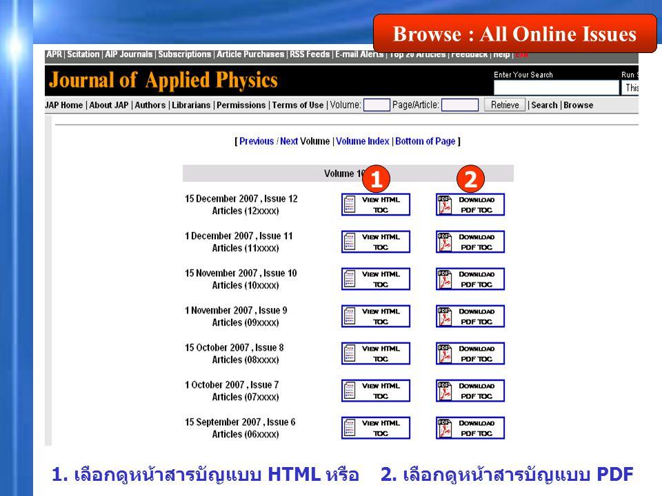 Browse : All Online Issues 1. เลือกดูหน้าสารบัญแบบ HTML หรือ2. เลือกดูหน้าสารบัญแบบ PDF 12