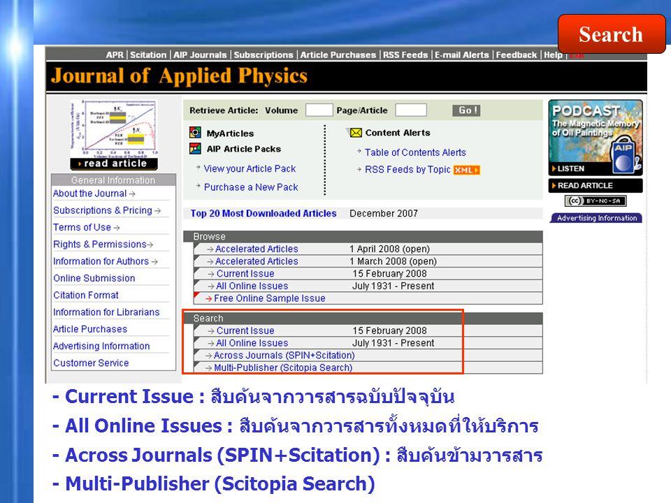 - Current Issue : สืบค้นจากวารสารฉบับปัจจุบัน - All Online Issues : สืบค้นจากวารสารทั้งหมดที่ให้บริการ - Across Journals (SPIN+Scitation) : สืบค้นข้าม