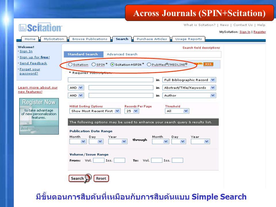 Across Journals (SPIN+Scitation) มีขั้นตอนการสืบค้นที่เหมือนกับการสืบค้นแบบ Simple Search