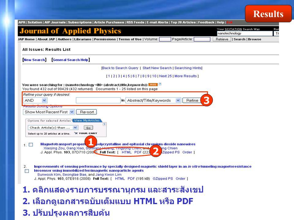 Results 1 1. คลิกแสดงรายการบรรณานุกรม และสาระสังเขป 2. เลือกดูเอกสารฉบับเต็มแบบ HTML หรือ PDF 3. ปรับปรุงผลการสืบค้น 3 2