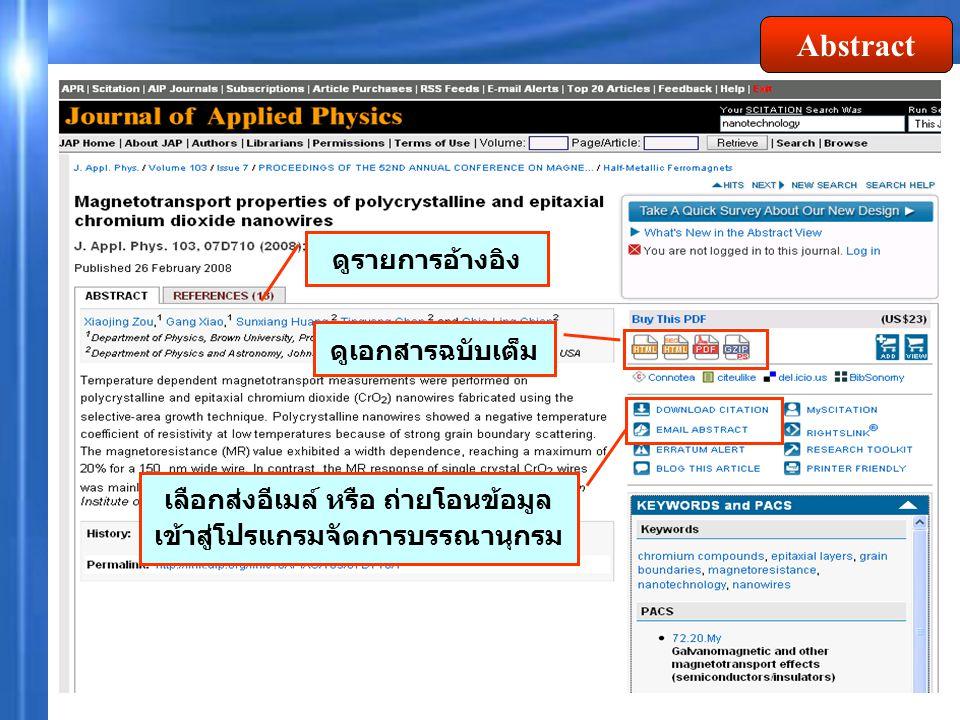 Abstract ดูรายการอ้างอิง ดูเอกสารฉบับเต็ม เลือกส่งอีเมล์ หรือ ถ่ายโอนข้อมูล เข้าสู่โปรแกรมจัดการบรรณานุกรม