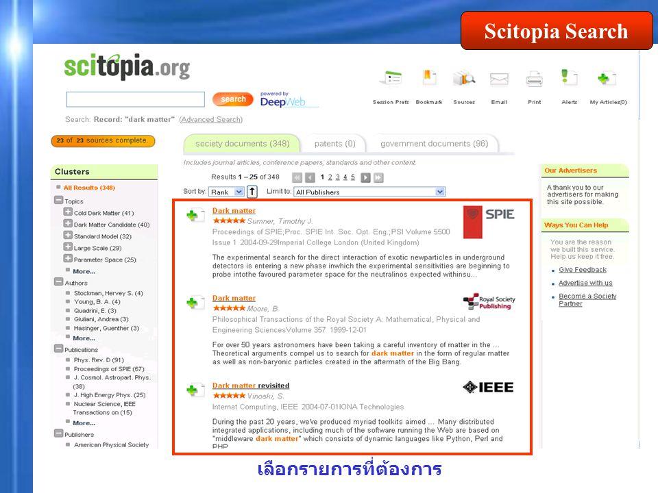 เลือกรายการที่ต้องการ Scitopia Search