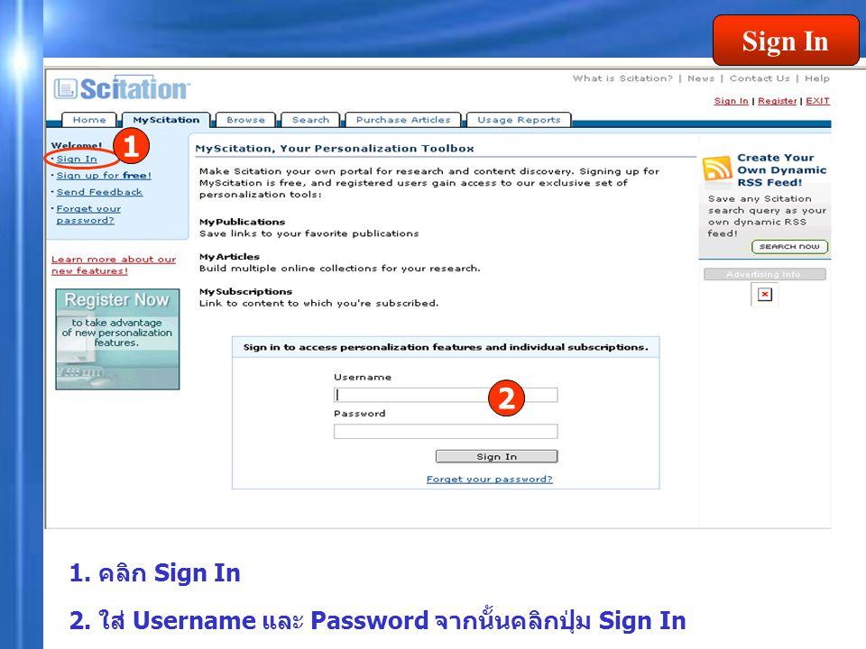 1. คลิก Sign In 2. ใส่ Username และ Password จากนั้นคลิกปุ่ม Sign In Sign In 1 2