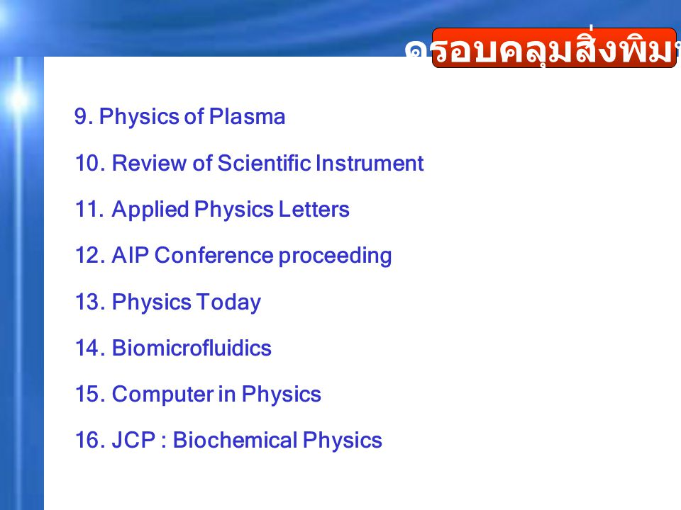 - Current Issue : สืบค้นจากวารสารฉบับปัจจุบัน - All Online Issues : สืบค้นจากวารสารทั้งหมดที่ให้บริการ - Across Journals (SPIN+Scitation) : สืบค้นข้ามวารสาร - Multi-Publisher (Scitopia Search) Search