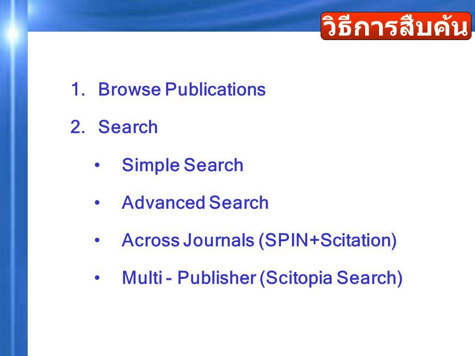 Simple Search 1.ใส่คำค้น 1 2 3 4 2. ระบุเขตข้อมูล3.