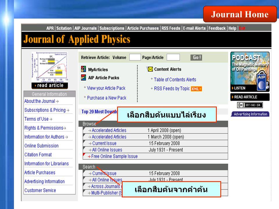 Current Issue : เลือกแสดงวารสารฉบับปัจจุบัน Browse All Online Issues : เลือกแสดงรายการวารสารทั้งหมดที่ให้บริการ Free Online Sample Issue : แสดงตัวอย่างวารสารฟรี Accelerated Articles : เลือกแสดงวารสารฉบับล่วงหน้า