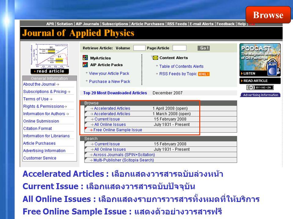 Current Issue : เลือกแสดงวารสารฉบับปัจจุบัน Browse All Online Issues : เลือกแสดงรายการวารสารทั้งหมดที่ให้บริการ Free Online Sample Issue : แสดงตัวอย่า