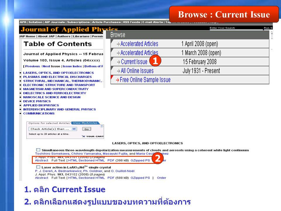Browse : Current Issue 2. คลิกเลือกแสดงรูปแบบของบทความที่ต้องการ 1. คลิก Current Issue 2 1