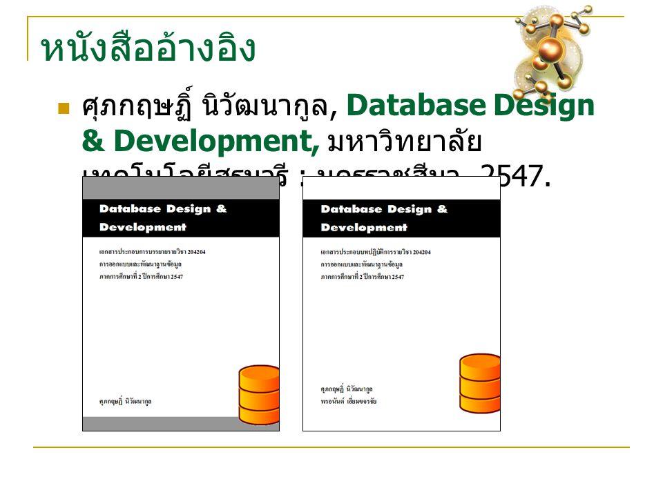 หนังสืออ้างอิง  Begg and Connolly, Database Systems, A Practical Approach to Design, Implementation and Management, 4 th, Pearson Education, 2004  เอกสารอ่านเพิ่มเติม
