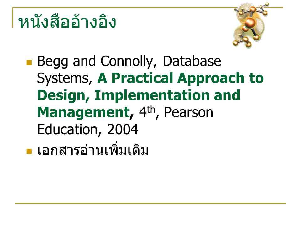 หนังสืออ้างอิง  Begg and Connolly, Database Systems, A Practical Approach to Design, Implementation and Management, 4 th, Pearson Education, 2004  เ