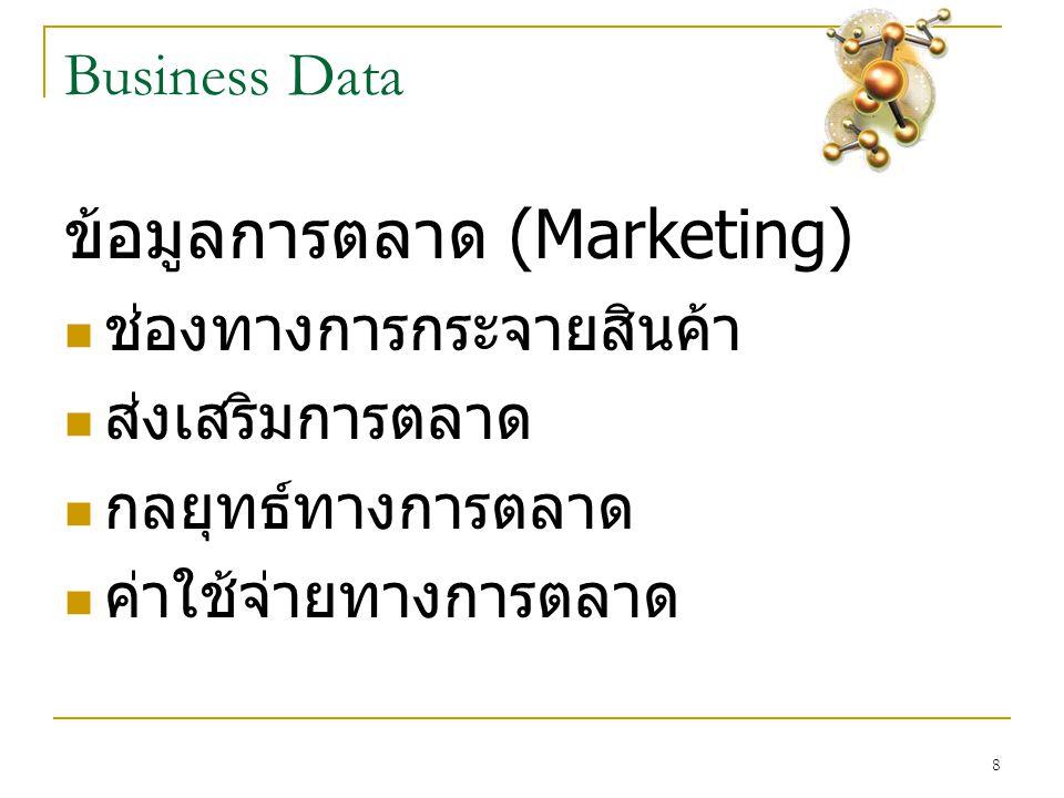8 Business Data ข้อมูลการตลาด (Marketing)  ช่องทางการกระจายสินค้า  ส่งเสริมการตลาด  กลยุทธ์ทางการตลาด  ค่าใช้จ่ายทางการตลาด