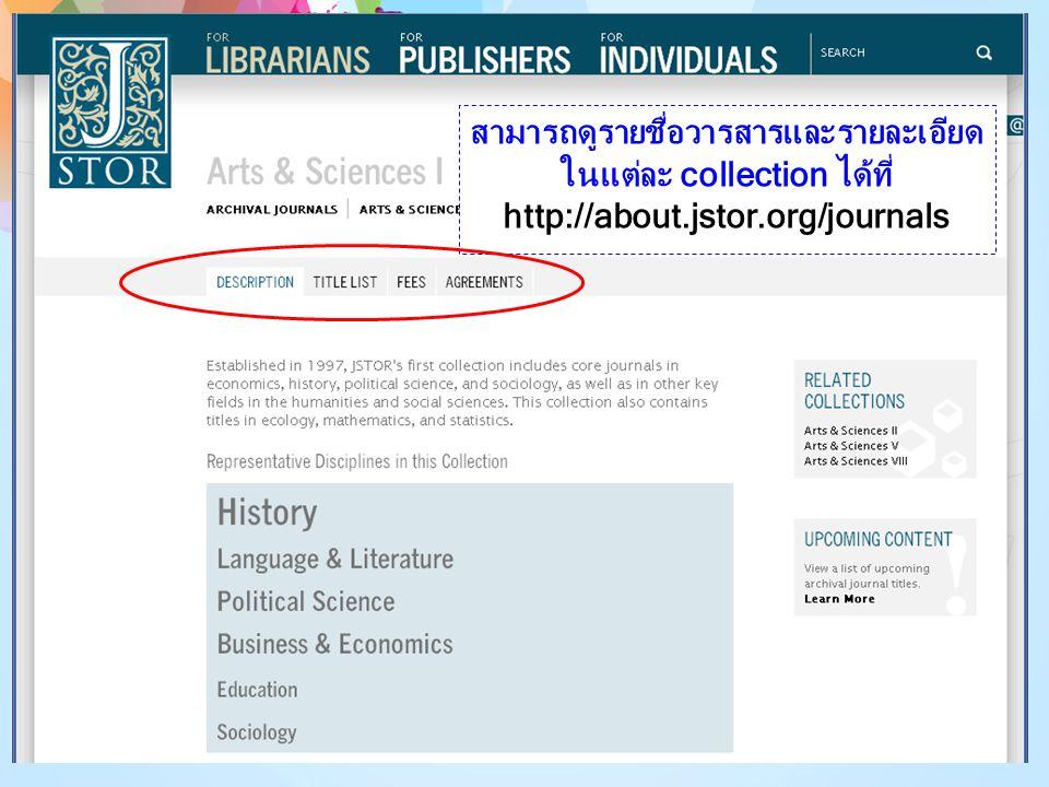 สามารถดูรายชื่อวารสารและรายละเอียด ในแต่ละ collection ได้ที่ http://about.jstor.org/journals