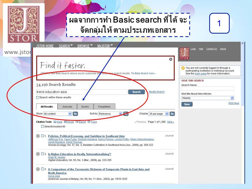 ผลจากการทำ Basic search ที่ได้ จะ จัดกลุ่มให้ ตามประเภทเอกสาร 1