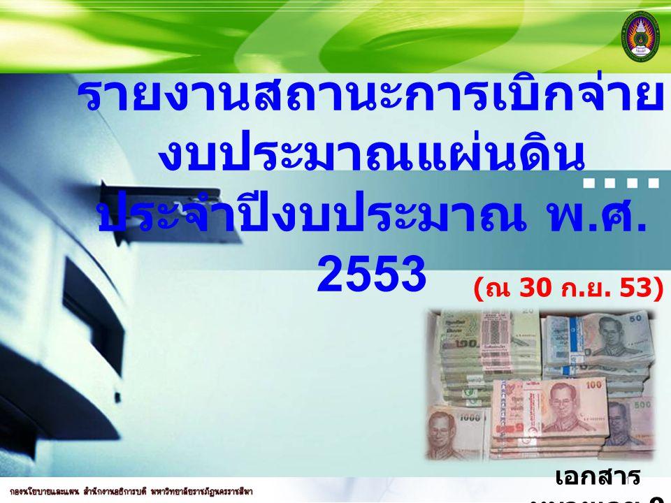 รายงานสถานะการเบิกจ่าย งบประมาณแผ่นดิน ประจำปีงบประมาณ พ. ศ. 2553 เอกสาร หมายเลข 9 ( ณ 30 ก. ย. 53) 1