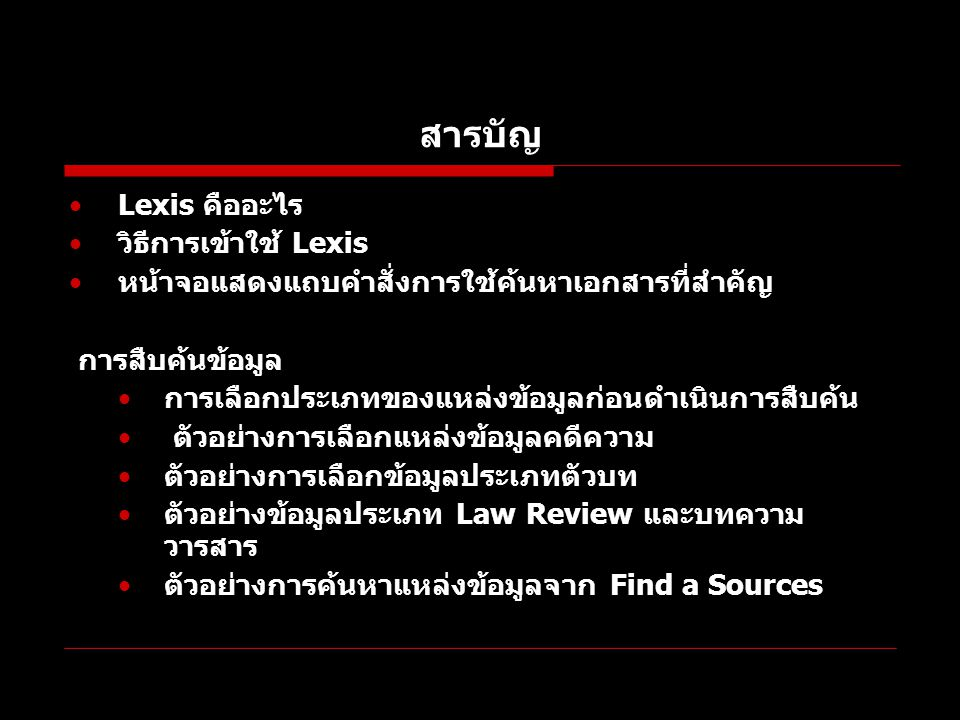 Print/Save/Email ผลลัพธ์