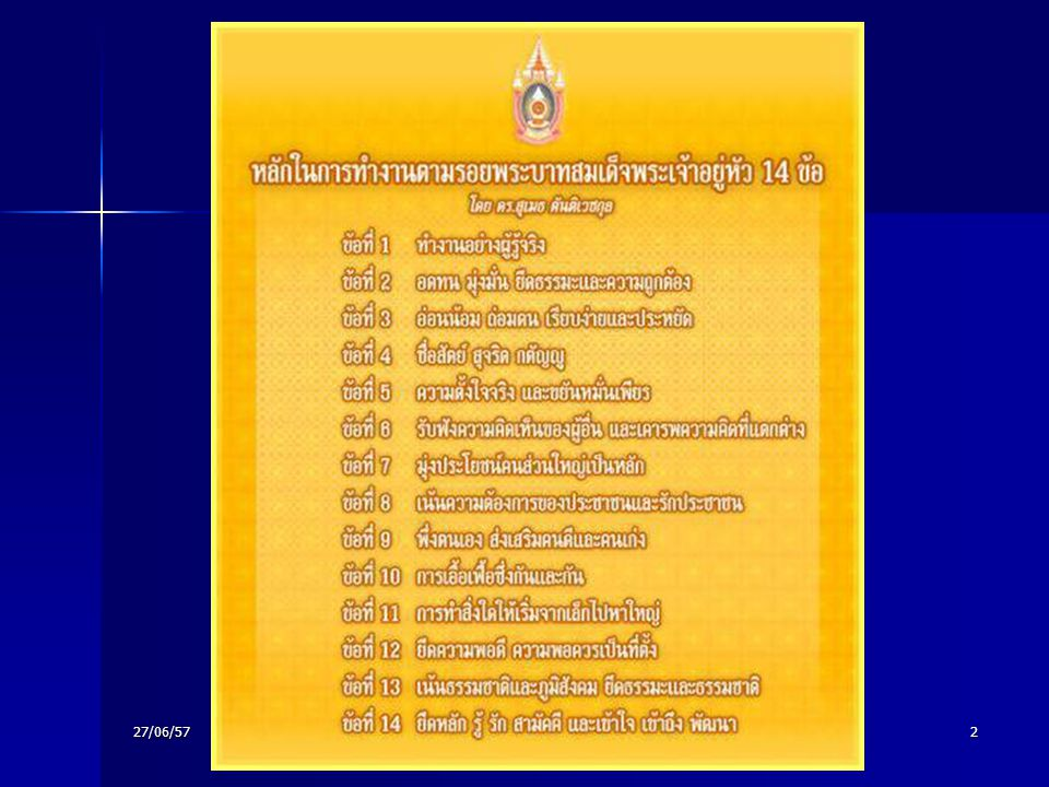 27/06/5713 ถ้ามีคนสองคนเดินผ่านมา ทุกเรื่องราวสามารถสอนข้าพเจ้าได้สำหรับคนดีข้าพเจ้าจะเอาอย่างเขา สำหรับคนเลวข้าพเจ้าจะไม่เอาอย่าง คำกล่าวของขงจื้อ นักปราชญ์ ผู้ยิ่งใหญ่ชาวจีน
