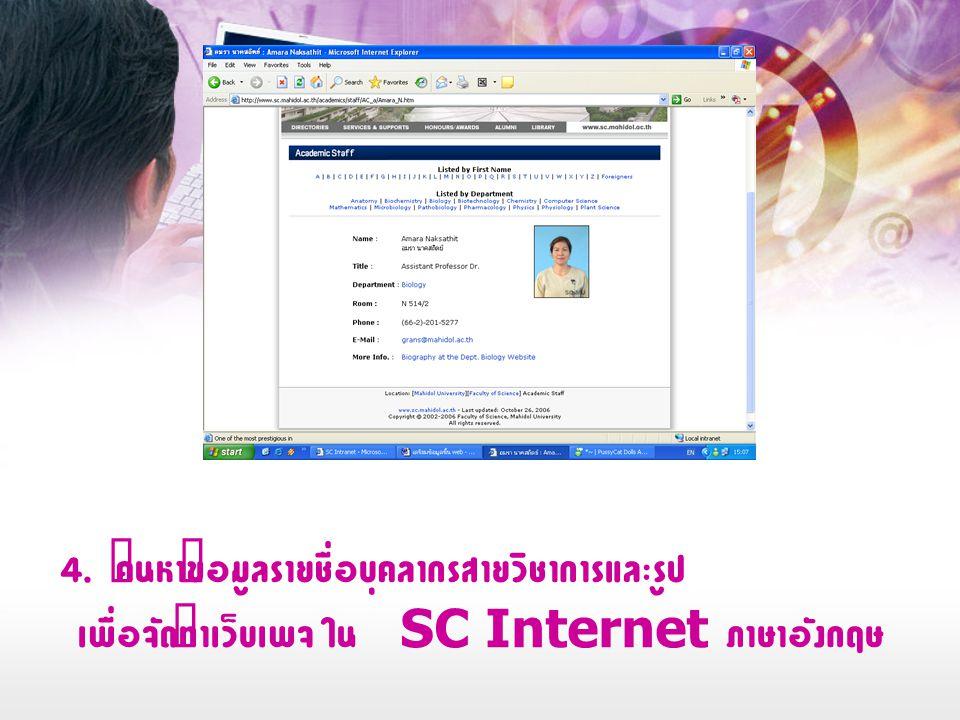 4. ค้นหาข้อมูลรายชื่อบุคลากรสายวิชาการและรูป เพื่อจัดทำเว็บเพจ ใน SC Internet ภาษาอังกฤษ
