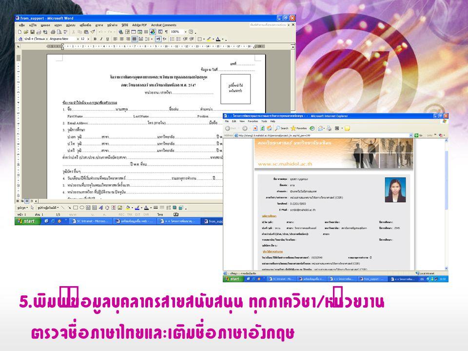 5. พิมพ์ข้อมูลบุคลากรสายสนับสนุน ทุกภาควิชา / หน่วยงาน ตรวจชื่อภาษาไทยและเติมชื่อภาษาอังกฤษ