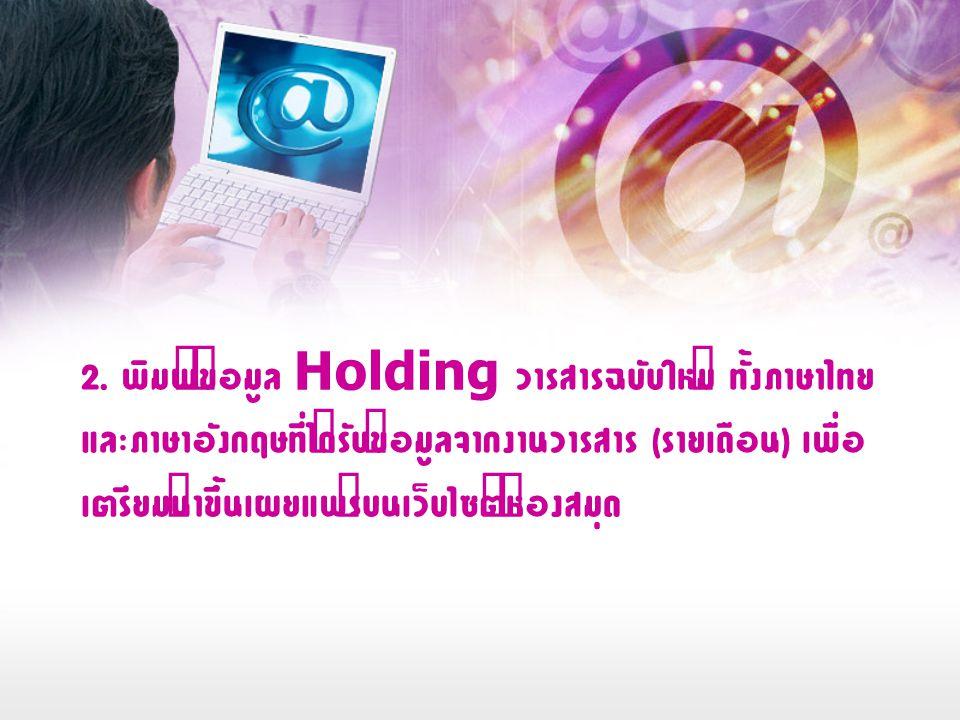 2. พิมพ์ข้อมูล Holding วารสารฉบับใหม่ ทั้งภาษาไทย และภาษาอังกฤษที่ได้รับข้อมูลจากงานวารสาร ( รายเดือน ) เพื่อ เตรียมนำขึ้นเผยแพร่บนเว็บไซต์ห้องสมุด
