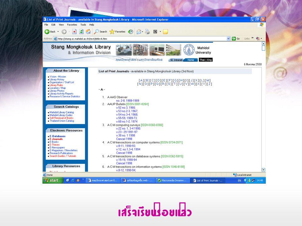 วารสารภาษาไทย ต้นฉบับ