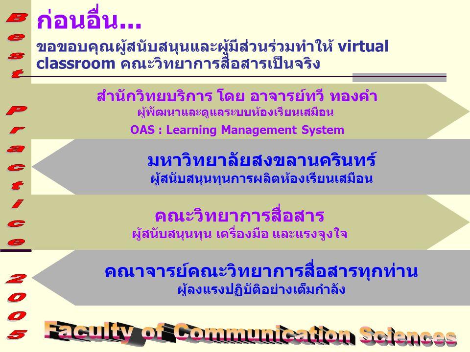 ก่อนอื่น... ขอขอบคุณผู้สนับสนุนและผู้มีส่วนร่วมทำให้ virtual classroom คณะวิทยาการสื่อสารเป็นจริง สำนักวิทยบริการ โดย อาจารย์ทวี ทองคำ ผู้พัฒนาและดูแล