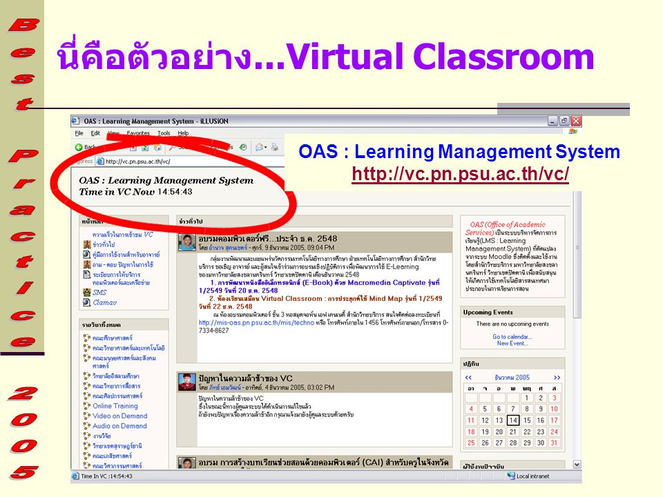 นี่คือตัวอย่าง...Virtual Classroom OAS : Learning Management System http://vc.pn.psu.ac.th/vc/ http://vc.pn.psu.ac.th/vc/