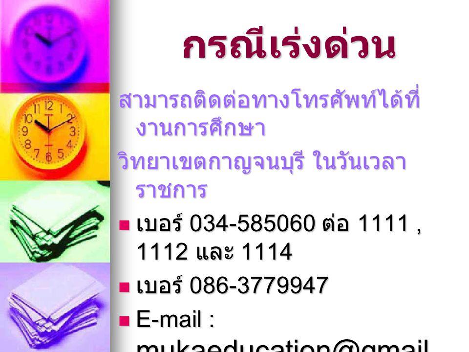 กรณีเร่งด่วน สามารถติดต่อทางโทรศัพท์ได้ที่ งานการศึกษา วิทยาเขตกาญจนบุรี ในวันเวลา ราชการ  เบอร์ 034-585060 ต่อ 1111, 1112 และ 1114  เบอร์ 086-3779947  E-mail : mukaeducation@gmail.