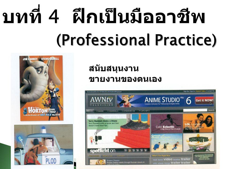 บทที่ 4 ฝึกเป็นมืออาชีพ (Professional Practice) สนับสนุนงาน ขายงานของตนเอง