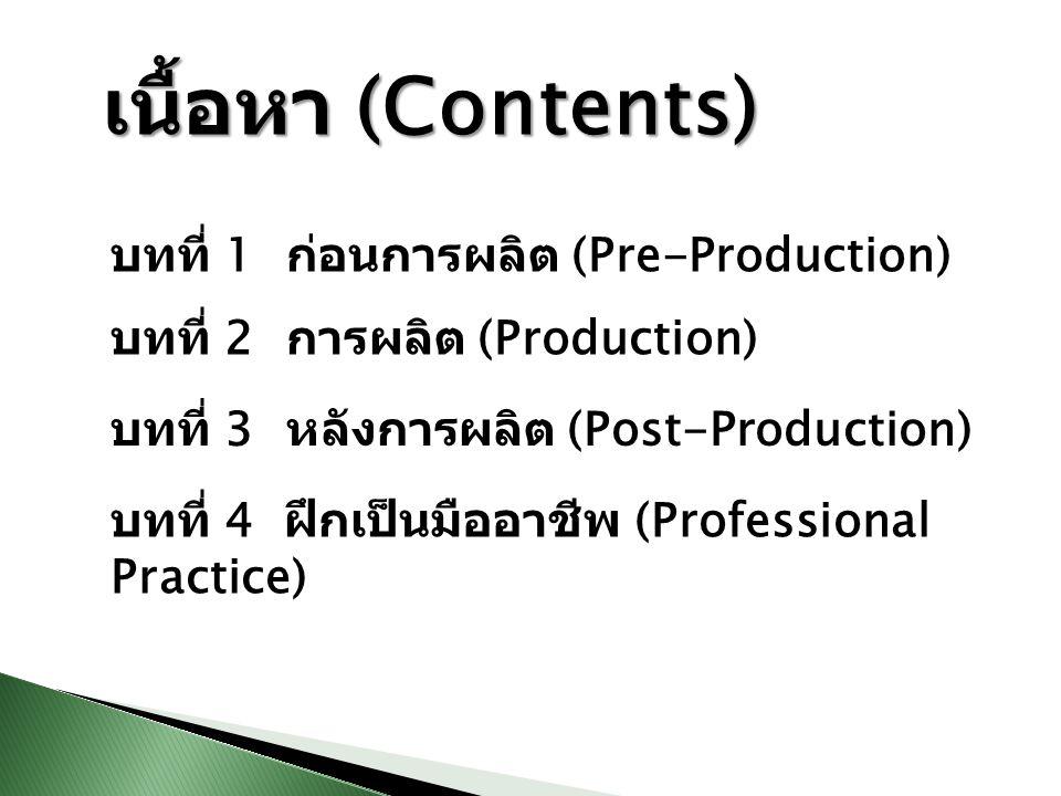 เนื้อหา (Contents) บทที่ 1 ก่อนการผลิต (Pre-Production) บทที่ 2 การผลิต (Production) บทที่ 3 หลังการผลิต (Post-Production) บทที่ 4 ฝึกเป็นมืออาชีพ (Pr