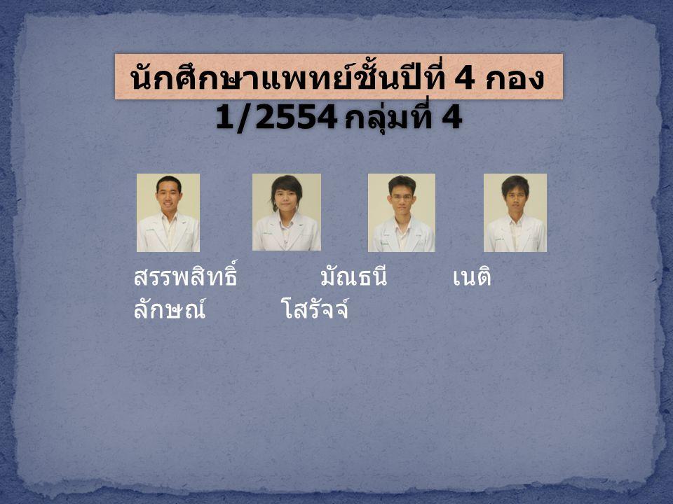 นักศึกษาแพทย์ชั้นปีที่ 4 กอง 1/2554 กลุ่มที่ 4 สรรพสิทธิ์ มัณธนี เนติ ลักษณ์ โสรัจจ์