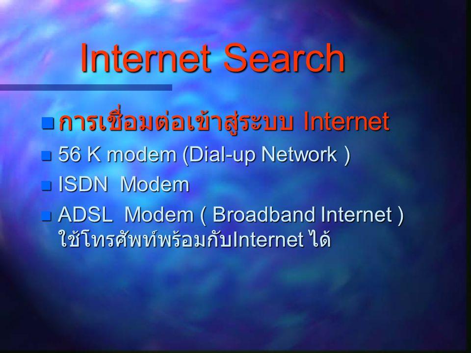  การเชื่อมต่อเข้าสู่ระบบ Internet  56 K modem (Dial-up Network )  ISDN Modem  ADSL Modem ( Broadband Internet ) ใช้โทรศัพท์พร้อมกับ Internet ได้