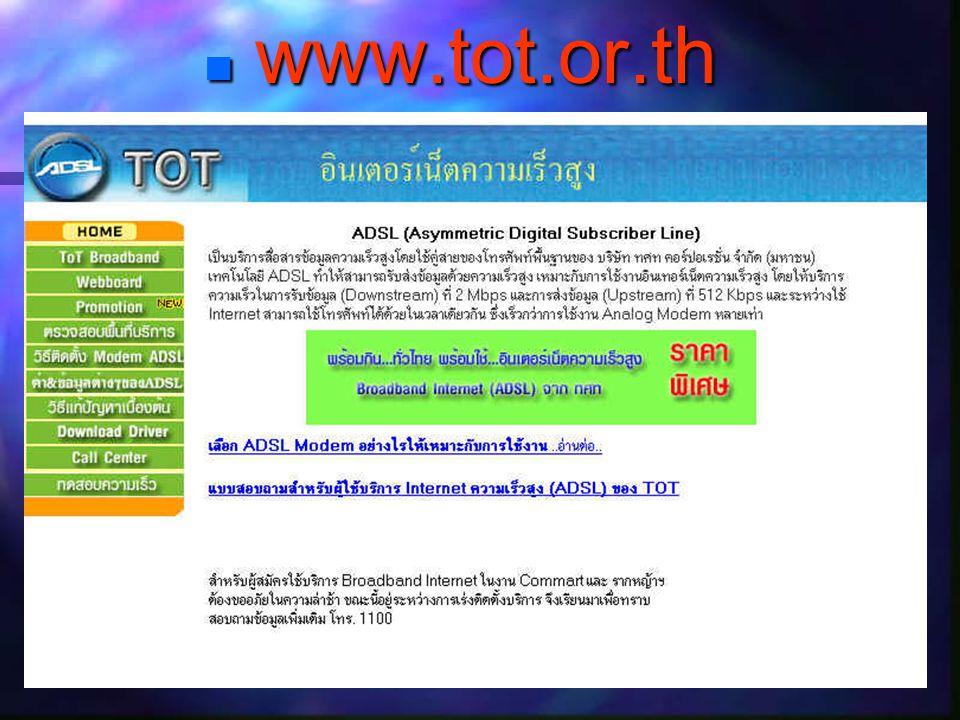  www.tot.or.th