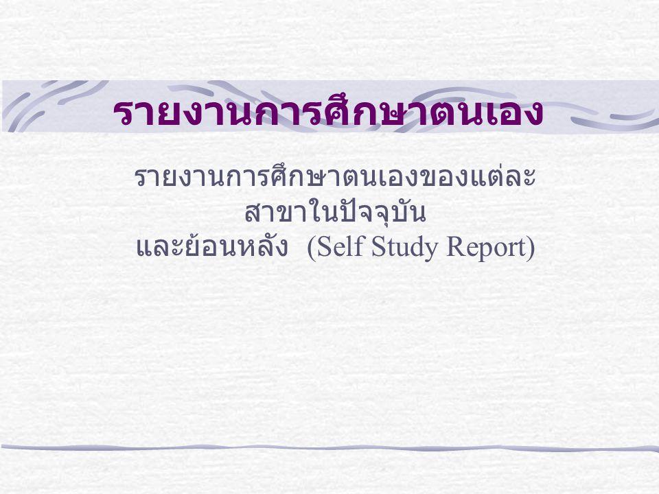 รายงานการประเมินตนเอง รายงานการประเมินตนเองของแต่ละ สาขาในปัจจุบัน และย้อนหลัง