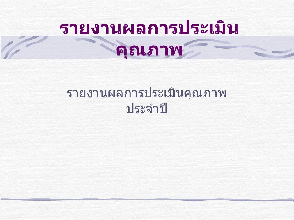 รายงานผลการประเมิน คุณภาพ รายงานผลการประเมินคุณภาพ ประจำปี