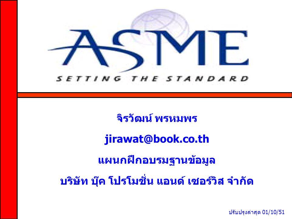ปรับปรุงล่าสุด 01/10/51 จิรวัฒน์ พรหมพร jirawat@book.co.th แผนกฝึกอบรมฐานข้อมูล บริษัท บุ๊ค โปรโมชั่น แอนด์ เซอร์วิส จำกัด