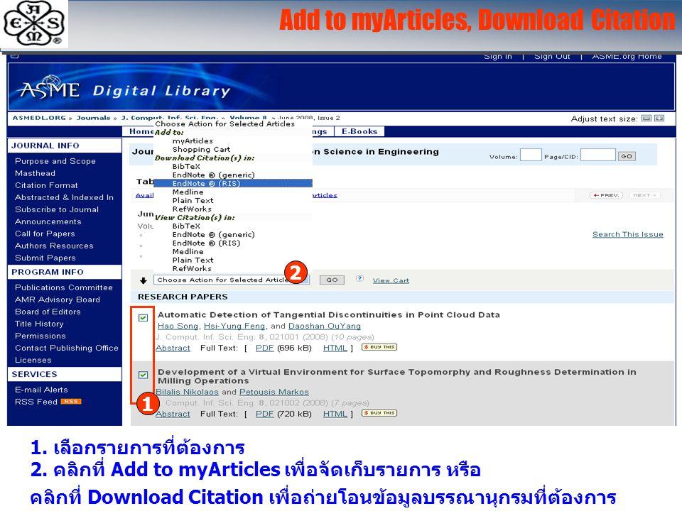 Add to myArticles, Download Citation 1. เลือกรายการที่ต้องการ 2. คลิกที่ Add to myArticles เพื่อจัดเก็บรายการ หรือ คลิกที่ Download Citation เพื่อถ่าย