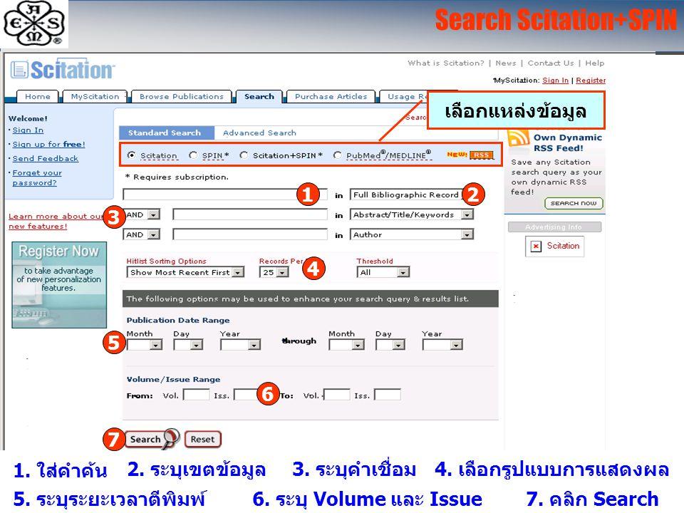 1. ใส่คำค้น 5. ระบุระยะเวลาตีพิมพ์ 2. ระบุเขตข้อมูล4. เลือกรูปแบบการแสดงผล 6. ระบุ Volume และ Issue7. คลิก Search 3. ระบุคำเชื่อม 12 3 4 5 6 7 Search