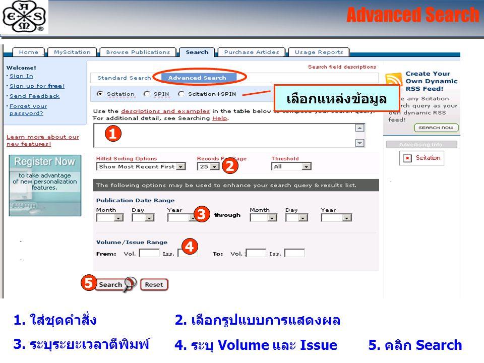 Advanced Search 1. ใส่ชุดคำสั่ง2. เลือกรูปแบบการแสดงผล 3. ระบุระยะเวลาตีพิมพ์ 4. ระบุ Volume และ Issue5. คลิก Search 1 2 3 4 5 เลือกแหล่งข้อมูล