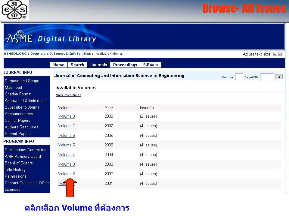 1. เลือกดูหน้าสารบัญวารสารแบบ HTML 2. เลือกดูหน้าสารบัญวารสารแบบ PDF 12 Browse- All Issues