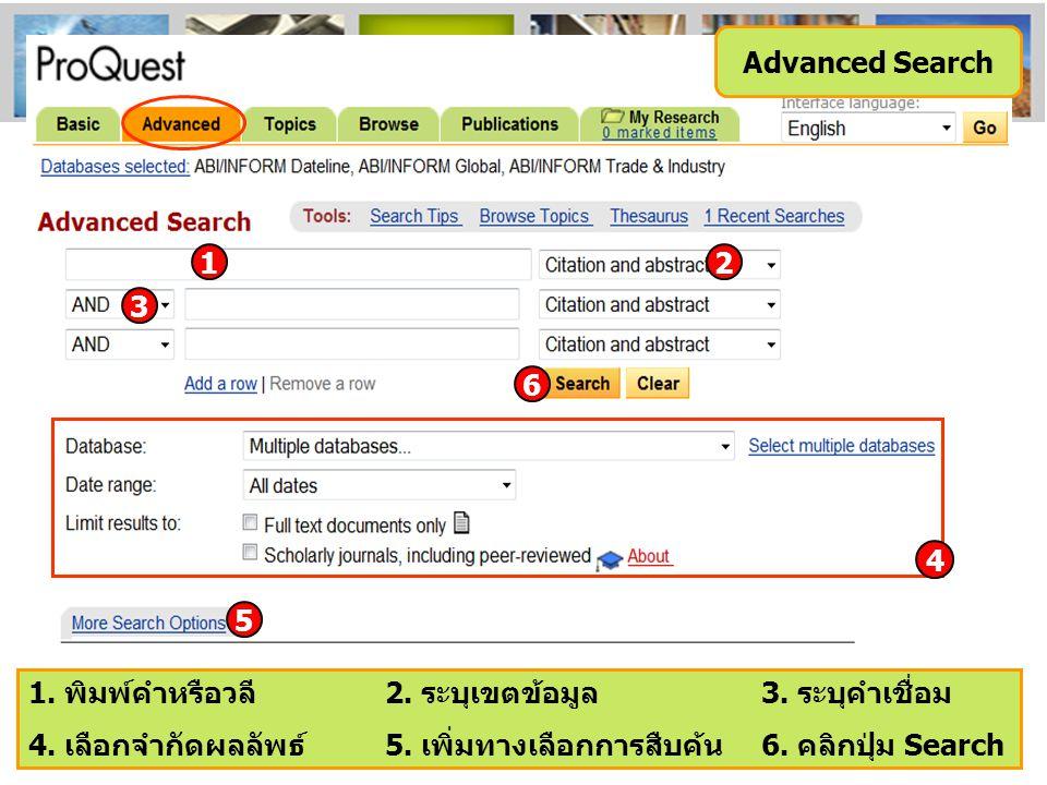 12 6 5 3 Advanced Search 1. พิมพ์คำหรือวลี 2. ระบุเขตข้อมูล 3.