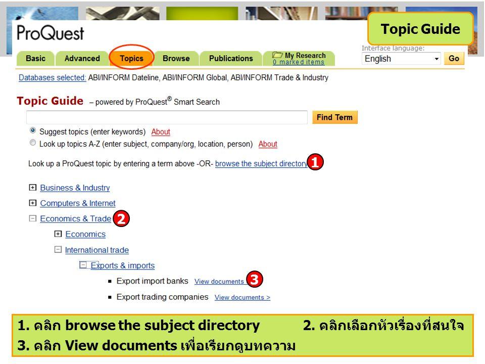 1. คลิก browse the subject directory 2. คลิกเลือกหัวเรื่องที่สนใจ 3.